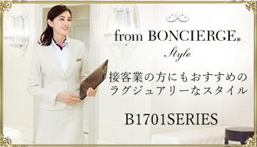 B1701シリーズ ボンマックス