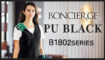 B1802シリーズ ボンマックス