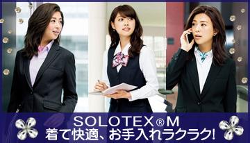 外勤営業【SOLOTEX M】着て快適、お手入れラクラク!