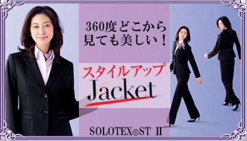 外勤営業【SOLOTEX ST Ⅱ】360度どこから見ても美しい!スタイルアップJacket