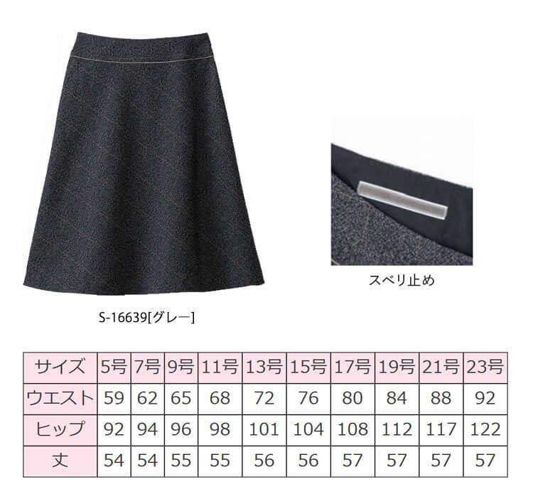 フレグランスツイード Aラインスカート 事務服 S-16639 セロリー