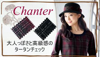 ホテルプランナー【Chanter】大人っぽさと高級感のタータンチェック