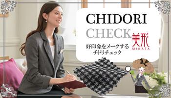 ホテルプランナー【CHIDORI CHECK】好印象をメークするチドリチェック