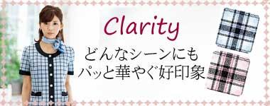 企業受付 金融機関受付【Clarity】どんなシーンにもパッと華やぐ好印象
