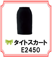 スカートE2450