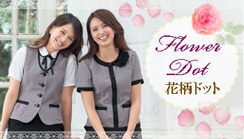 医療事務【Flower Dot】花柄ドット