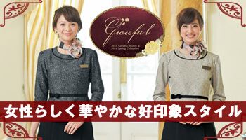 医療事務【graceful】女性らしく華やかな好印象スタイル
