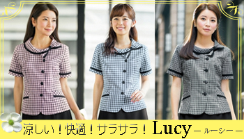 企業受付 金融機関受付【Lucy】涼しい!快適!サラサラ!