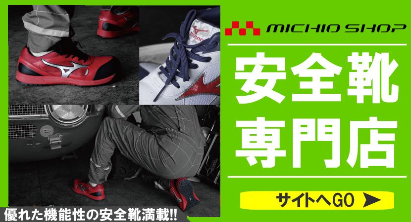 安全靴専門店 安全靴ショップ