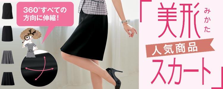 美形スカート