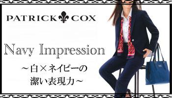 外勤営業【PATRICK COX】Navy Impression~白×ネイビーの潔い表現力~