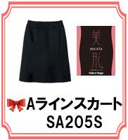 スカートSA205S
