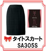 スカートSA305S