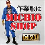 作業服・作業着・安全靴の販売