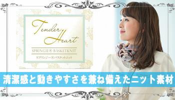 医療事務【Tender Heart】清潔感と動きやすさを兼ね備えたニット素材