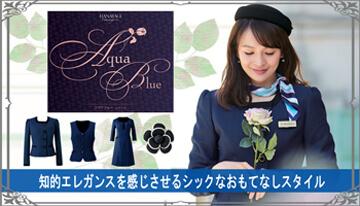 結婚式場スタッフ【Aqua Blue】知的エレガンスを感じさせるシックなおもてなしスタイル