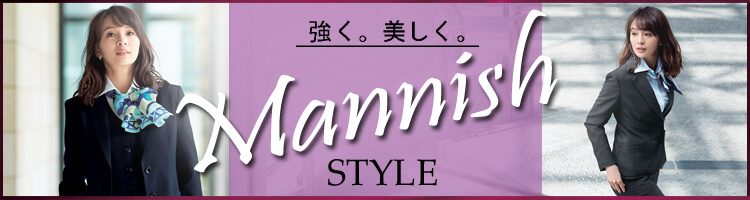 外勤営業【Mannish Style】強く。美しく。