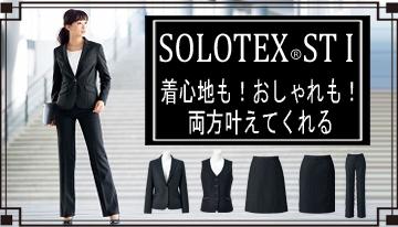 外勤営業【SOLOTEX ST Ⅰ】着心地も!おしゃれも!両方叶えてくれる