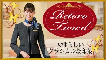 結婚式場スタッフ【Retoro Tweed】女性らしいクラシカルな印象