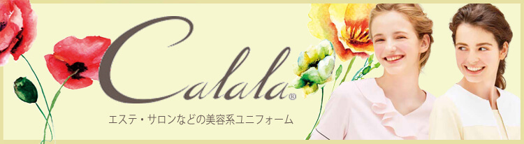 エステ・サロン【キャララ】制服