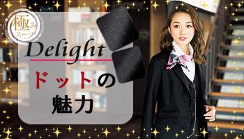 外勤営業【Delight】ドットの魅力