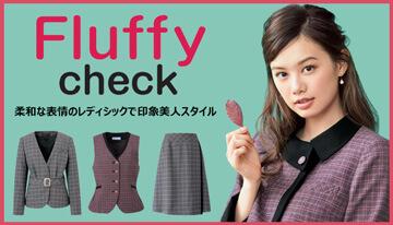 Fluffy check セレクトステージ