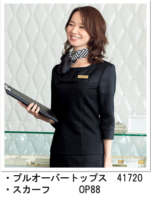ホテルプランナーの方にお勧めの制服です。