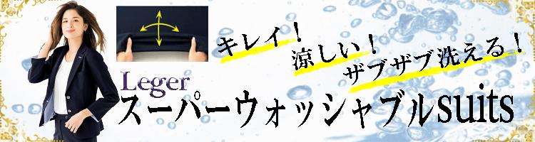 外勤営業【Leger】スーパーウォッシャブルsuits キレイ!涼しい!ザブザブ洗える!
