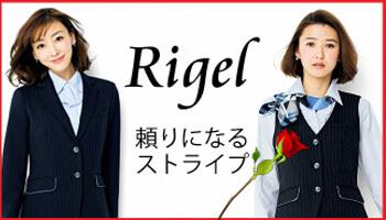 外勤営業【Rigel】頼りになるストライプ
