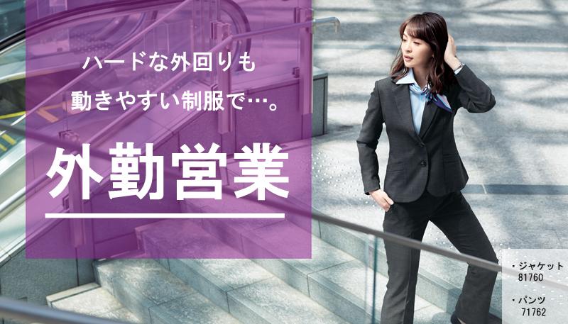 外勤営業 ハードな外回りでも動きやすい制服で…。