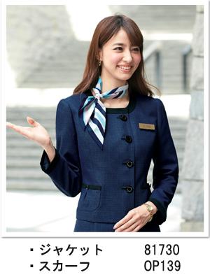 企業受付 金融機関受付の方にお勧めの制服です。