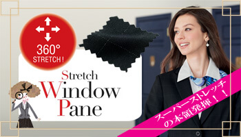 外勤営業【Stretch Window Pane】 スーパーストレッチの本領発揮!!